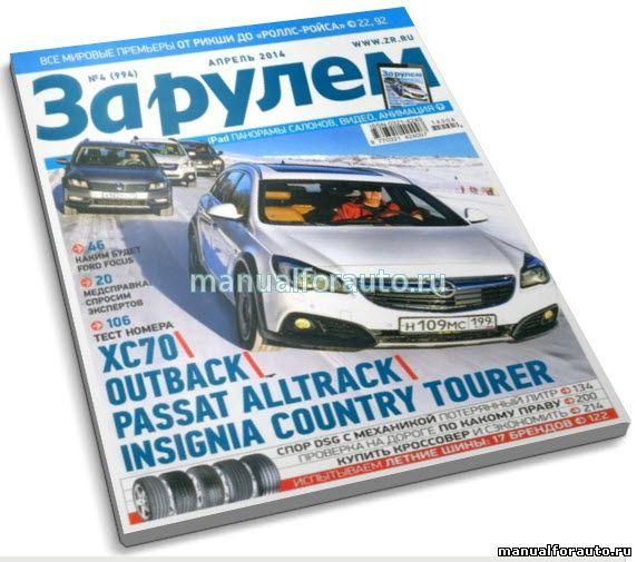 Журнал За рулем 2014 апрель