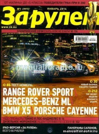 Журнал За рулем январь 2014
