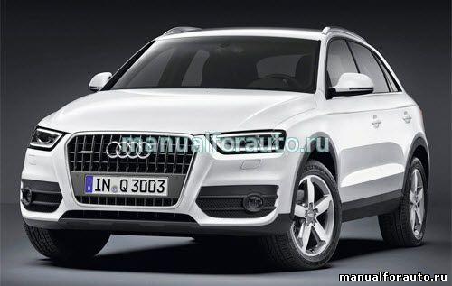 Audi Q3 руководство