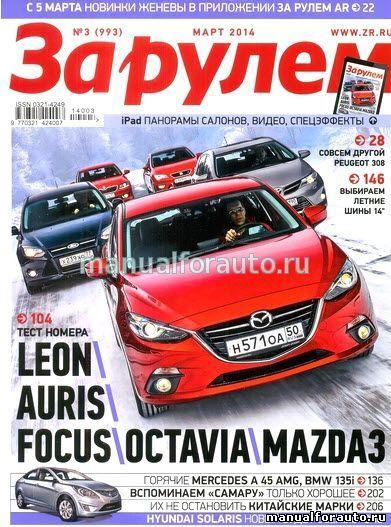 Журнал За рулем март 2014