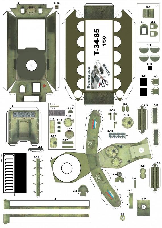 Макет т-34 своими руками 35