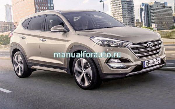 Руководство Hyundai Tucson