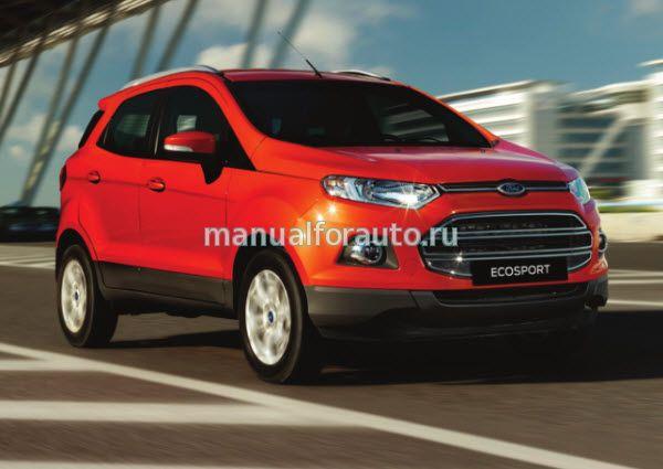 Ford EcoSport руководство