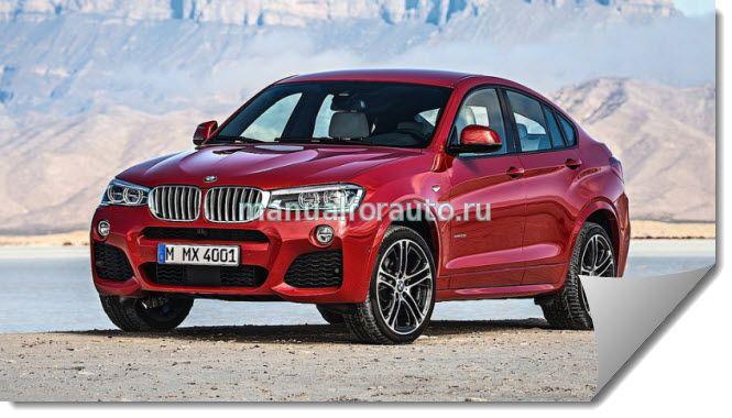 BMW X4 F26 - руководство