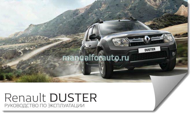 Renault duster инструкция по эксплуатации