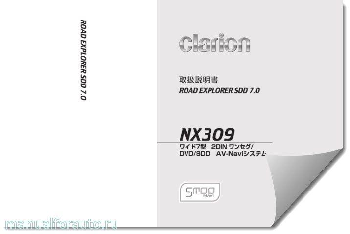 clarion nx 309 файл инструкция