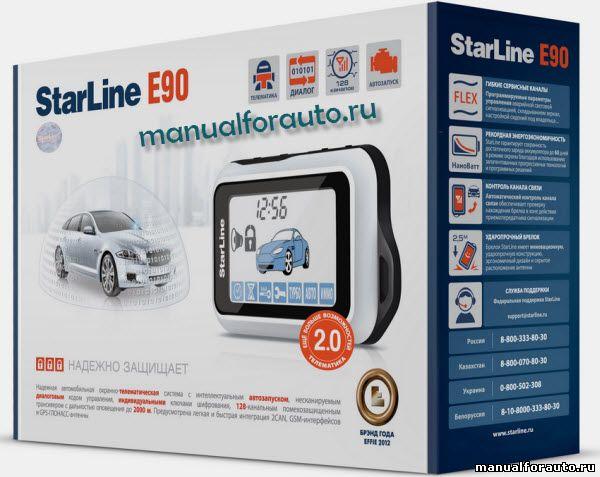 Старлайн Е90 Обзор сигнализации, StarLine E90, Обзор StarLine E90, Старлайн Е90