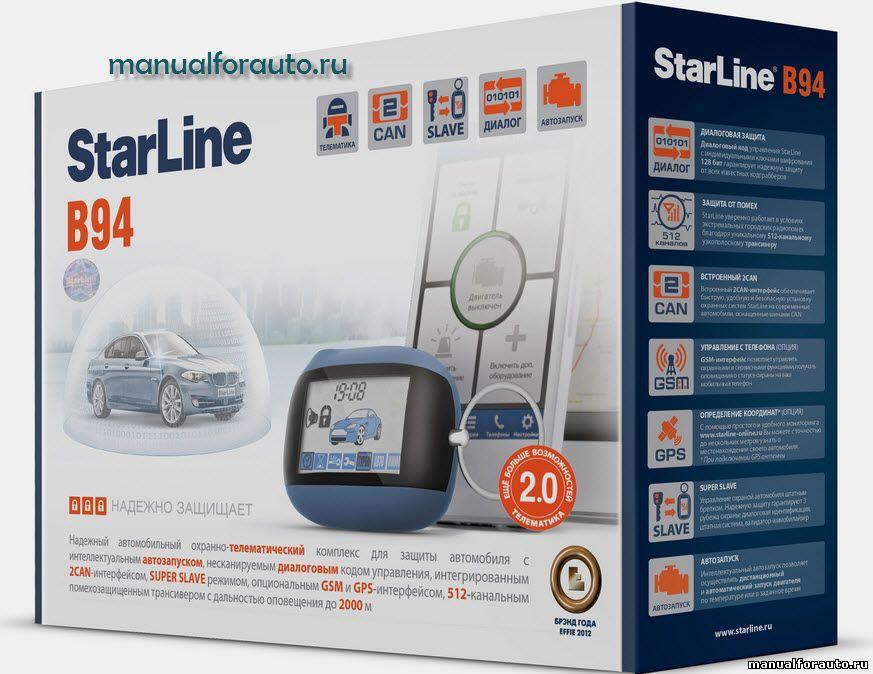 Обзор сигнализации StarLine B94