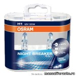 Автолампа Osram H1 (55) P14.5S NIGHT BREAKER PLUS 12V (2шт)