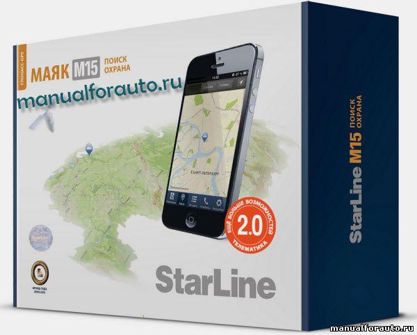 Маяк Старлайн М15 GPS
