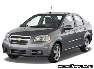Руководство по эксплуатации Chevrolet Aveo