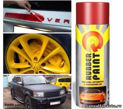 Жидкая резина для авто