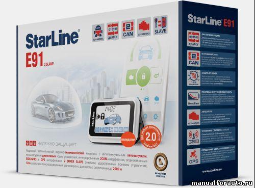 StarLine E91 новинка 2014
