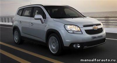 Chevrolet Orlando Руководство по эксплуатации