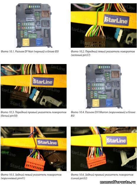 В разъеме (EP Noir) блока ВSI подключаем передние указатели поворотов