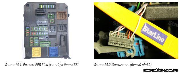 Подключаем цепи зажигания и стартера на блоке BSI в голубом разъеме (FPB Bleu).