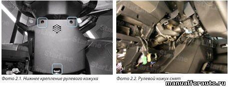 Снимаем нижнюю накладку кожуха рулевого механизма Citroen C-Elysee