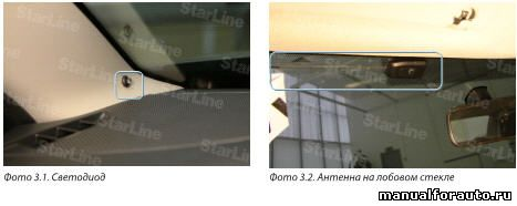 Устанавливаем светодиод в левую стойку лобового стекла Citroen C-Elysee