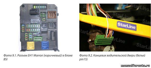 В разъеме (EH1 Marron) блока 8SI подключаем коцевики дверей