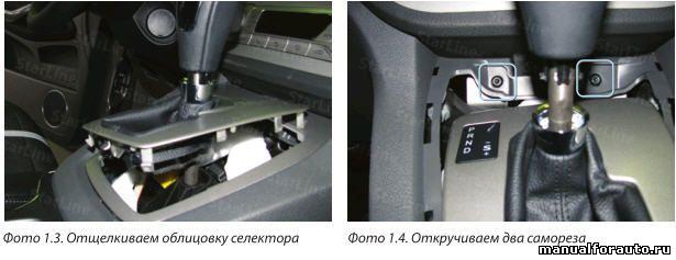 Отщёлкиваем внутреннюю часть облицовки селектора АКПП Ford Kuga
