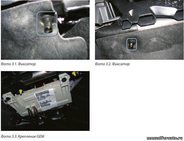 Снимаем защитный кожух блока GEM Ford Kuga