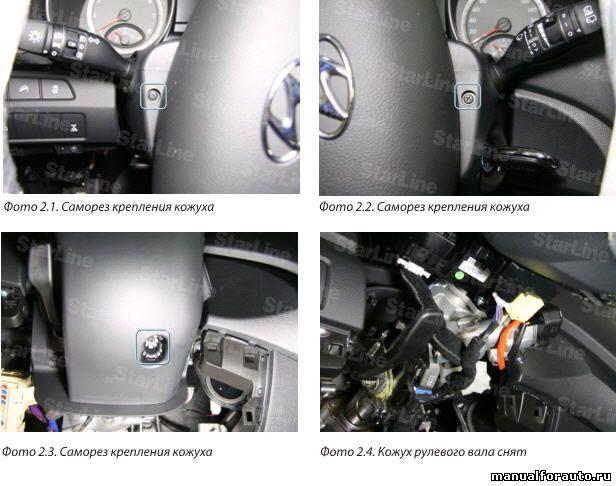 Демонтируем кожух рулевого вала Hyundai Santa Fe
