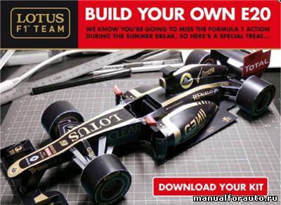 Lotus F1 Модель из бумаги