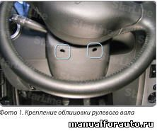 Снимаем облицовку рулевого вала Renault Logan