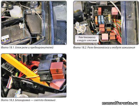 Дополнительную блокировку (бензонасос и модуль зажигания ) можно выполнить под капотом в блоке реле и предохранителей