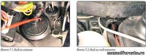 Провод под капот Renault Logan