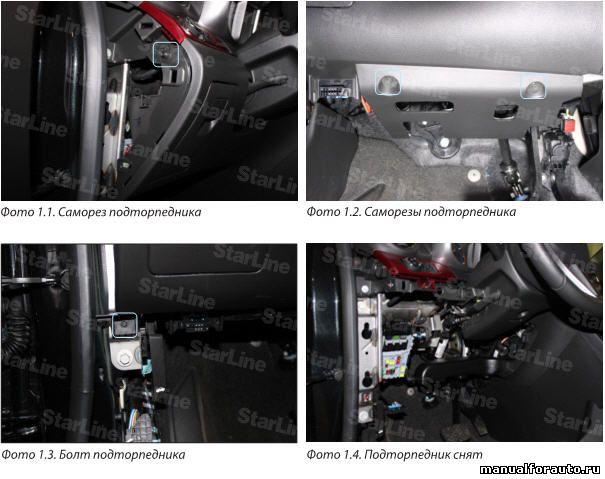 Снимаем подторпедник Chevrolet Orlando