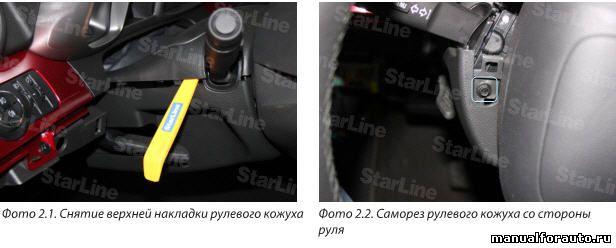 Снимаем рулевой кожух Chevrolet Orlando