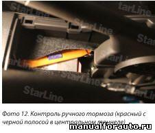 В случае если на Suzuki SX4 установлена МКПП