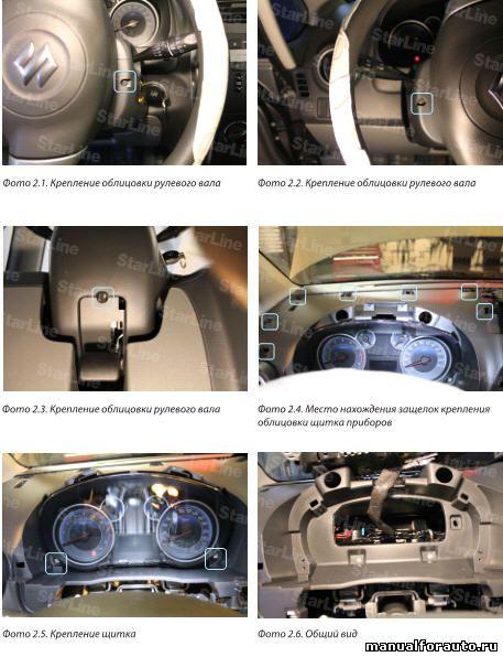 Для скрытной установки блока сигнализации снимаем щиток приборов Suzuki SX4