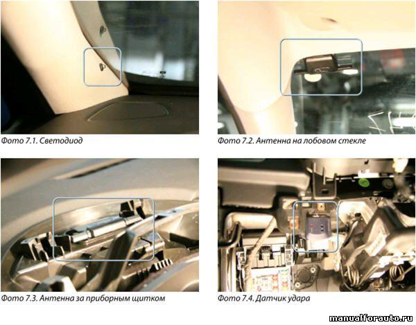 Устанавливаем светодиод в левую стойку лобового стекла, антенный модуль либо в левый верхний угол лобового стекла, либо за приборный щиток. Датчик удара крепим на вертикальный кронштейн кузова, сервисную кнопку в любое удобное место