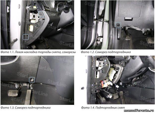 Для снятия подторпедника Hyundai Sonata