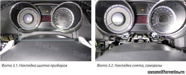 Для снятия щитка приборов Hyundai Sonata