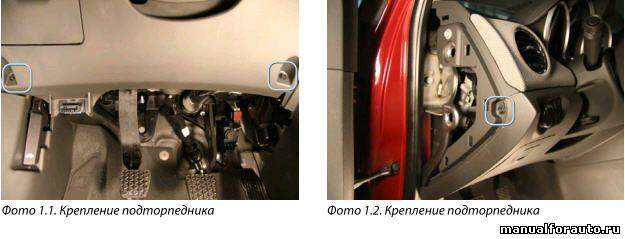 Снимаем подторпедник Chevrolet Cruze. Для этого откручиваем 2 самореза справа и слева и 1 саморез под боковой накладкой