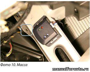 Подключаем провод массы сигнализации и CAN-модуля. Крепление болтом М6 и гайкой в отверстие кронштейна