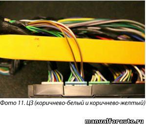 Подключаем провода управления ЦЗ