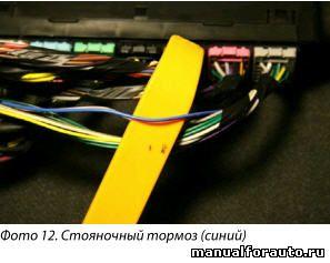 Для Chevrolet Cruze с МКПП подключаем провод стояночного тормоза