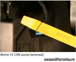 Подключаем провод CAN-шины