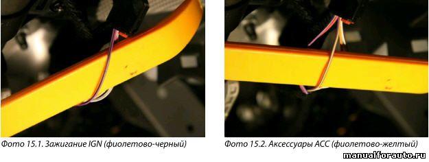 Подключаем провода зажигания и аксессуаров Шевроле Круз