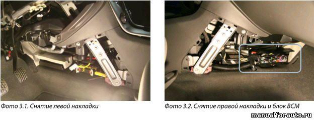 Снимаем накладки центрального тоннеля Chevrolet Cruze (крепление на защелках)