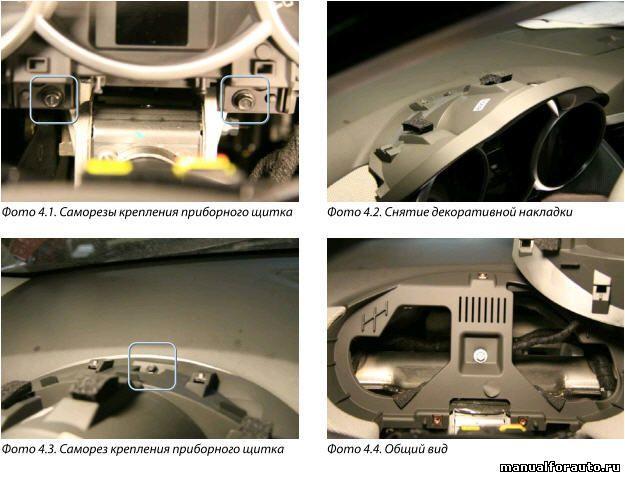 Для снятия приборного щитка Chevrolet Cruze необходимо выкрутить 2 самореза в нижней части щитка, снять верхнюю декоративную накладку(крепление на защелках), выкрутить еще один саморез и вынуть щиток