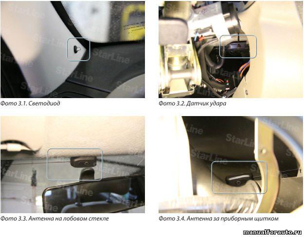 Устанавливаем светодиод в левую стойку лобового стекла, датчик удара на