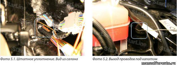 Провода в салон прокладываем через штатное уплотнение слева