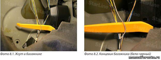 В багажнике подключаем концевик в жгуте слева
