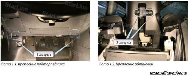 Снимаем подторпедник Mitsubishi Lancer X (2 самореза) и облицовку рулевой колонки (2 самореза)