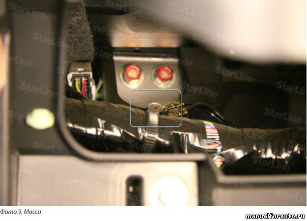 Массу сигнализации берем под штатным болтом массы автомобиля справа за приборным щитком